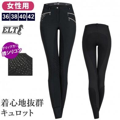 ELT シリコン膝グリップ キュロット ERN1 [レディース] 女性用 乗馬ズボン パンツ(ブラック 黒)