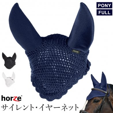 Horze サイレント・イヤーネット HENS1 防音 サウンドレス 耳ネット 【ゆうパケット送料無料】<img class='new_mark_img2' src='https://img.shop-pro.jp/img/new/icons6.gif' style='border:none;display:inline;margin:0px;padding:0px;width:auto;' />
