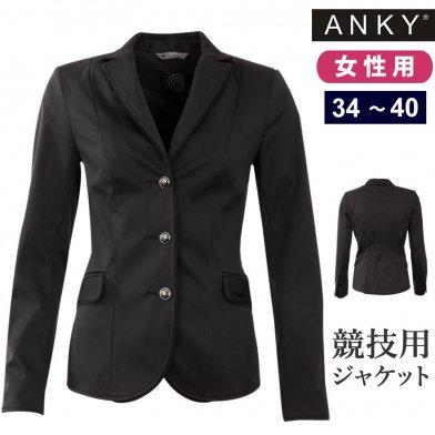 ANKY競技用ショージャケット AJL2 [レディース] 女性用 クラシック じょうらん(ブラック 黒)