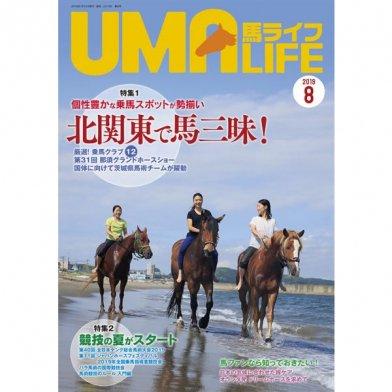 UMA LIFE 馬ライフ 2019年8月号