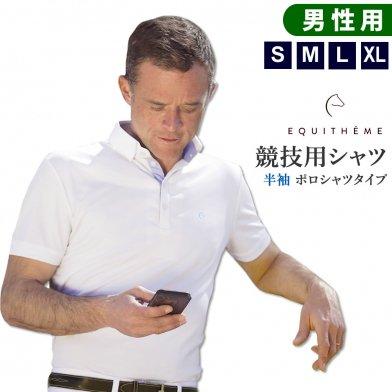 Equi-Theme 半袖ショーシャツ ESSH1 [メンズ] 男性用 競技シャツ(白ホワイト)【ゆうパケット送料無料】