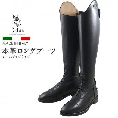 D.due 本革レザー ロングブーツ TENACE 編み上げ 紐 乗馬用 長靴 ちょうか イタリア製
