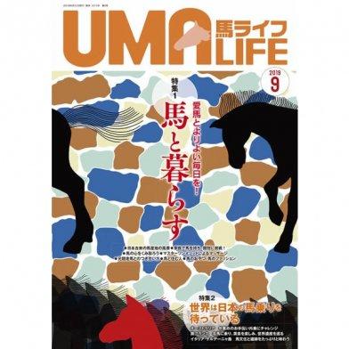 UMA LIFE 馬ライフ 2019年9月号