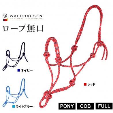 Waldhausen ロープ無口 ホルター WRH1 【メール便 送料無料】