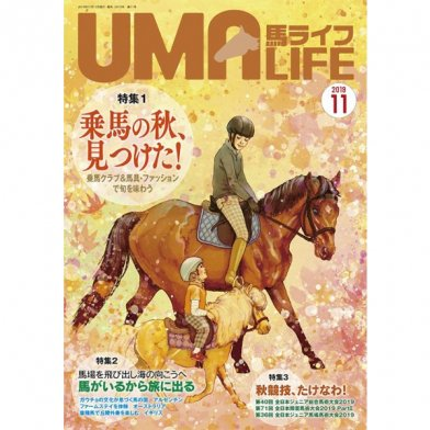 UMA LIFE 馬ライフ 2019年11月号 ★当店掲載号★