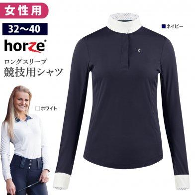 Horze 長袖ショーシャツ HSSL1 女性用 ファンクション 競技シャツ UVカット 【メール便 送料無料】