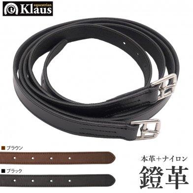 Klaus レザー鐙革 あぶみ革 KSL1 本革&ナイロン 【メール便 送料無料】
