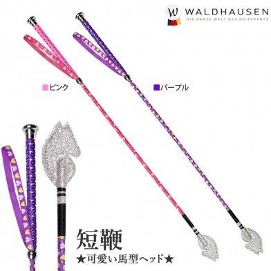 ジュニア・カラー短鞭 SWJ1 ホースヘッド Waldhausen ムチ 65cm