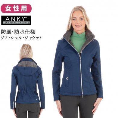ANKY ソフトシェル・ジャケット ANJK11 防水 防風 レディース