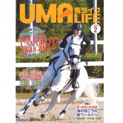 UMA LIFE 馬ライフ 2020年2月号