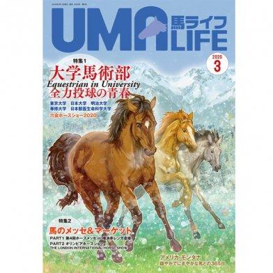 UMA LIFE 馬ライフ 2020年3月号