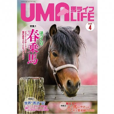 UMA LIFE 馬ライフ 2020年4月号 ★当店掲載号★