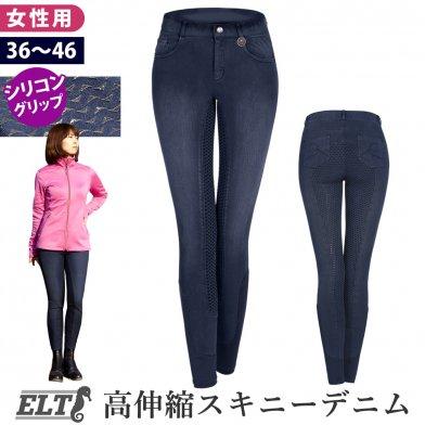 ELT デニムキュロットHPL3 尻革シリコングリップ [レディース] 女性用 ジーンズ 乗馬ズボン パンツ(ジーンズブルー)