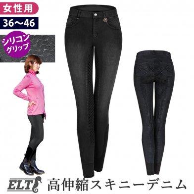 ELT デニムキュロットHPL4 尻革シリコングリップ [レディース] 女性用 ジーンズ 乗馬ズボン パンツ(ブラック 黒)