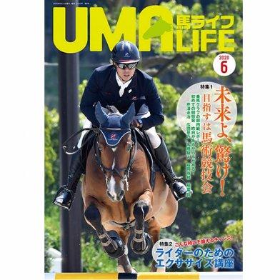 UMA LIFE 馬ライフ 2020年6月号