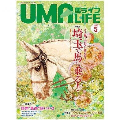 UMA LIFE 馬ライフ 2020年5月号