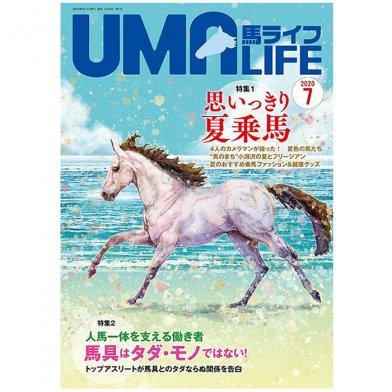 UMA LIFE 馬ライフ 2020年7月号