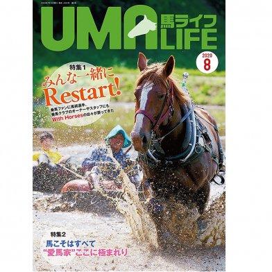 UMA LIFE 馬ライフ 2020年8月号