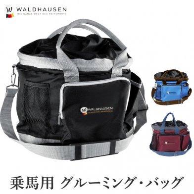 Waldhausen 乗馬用 グルーミングバッグ AA2 お手入れ用品 収納カバン