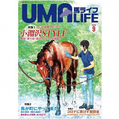 UMA LIFE 馬ライフ 2020年9月号
