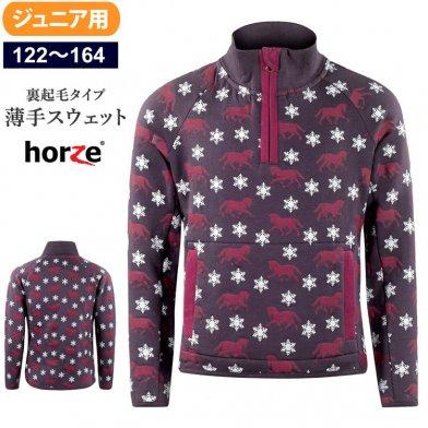 Horze ジュニア用 馬柄 ジップ・スウェット HZJ23