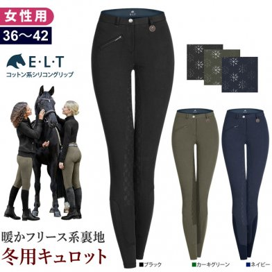 ELT 冬用キュロット FSLW7 シリコングリップ [レディース] 女性用 乗馬ズボン パンツ