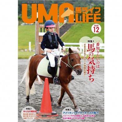 UMA LIFE 馬ライフ 2020年12月号