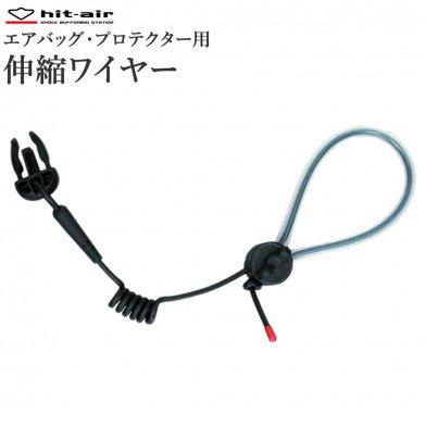 hit-air バックル型 伸縮ワイヤー HY61
