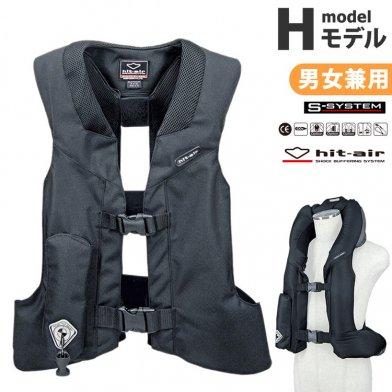 hit-air エアバッグプロテクター Hモデル [男女兼用] エアーバッグ・ボディプロテクターベスト 軽量 エアバック