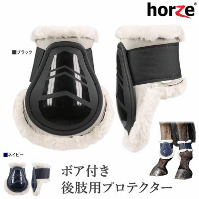 Horze 後肢用 ボア付き レッグプロテクターHPB25 ホースブーツ フェットロックブーツ 後足用