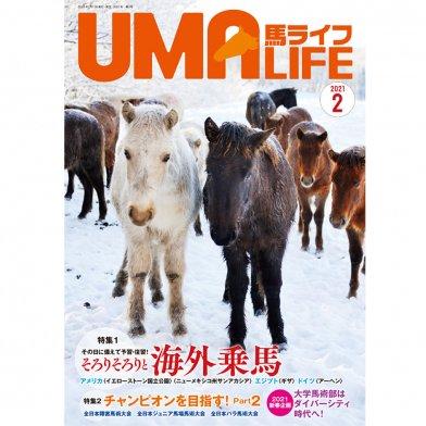 UMA LIFE 馬ライフ 2021年2月号