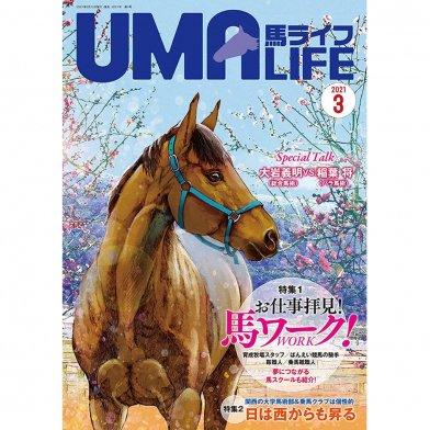 UMA LIFE 馬ライフ 2021年3月号