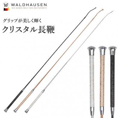 クリスタル 長鞭 ロングムチ LWS1 ラインストーン Waldhausen