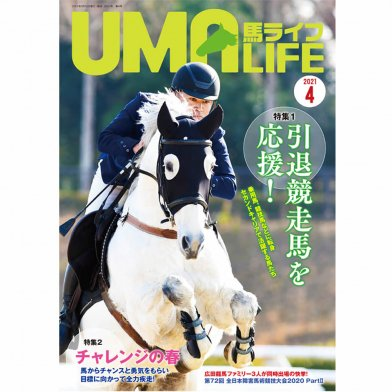 UMA LIFE 馬ライフ 2021年4月号