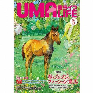 UMA LIFE 馬ライフ 2021年5月号 ★当店掲載号★
