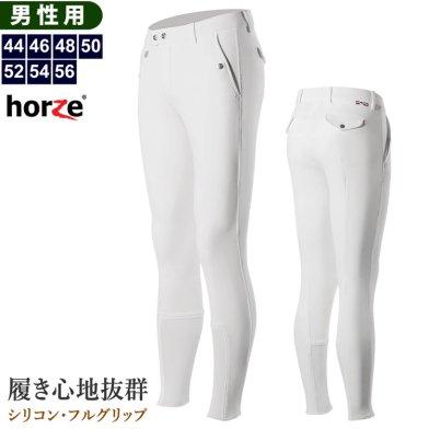 Horze シリコン・フルグリップ キュロット HZGM3 [メンズ] 男性用 競技用 乗馬ズボン パンツ(ホワイト 白)