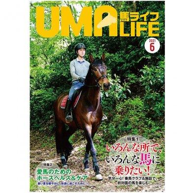 UMA LIFE 馬ライフ 2021年6月号