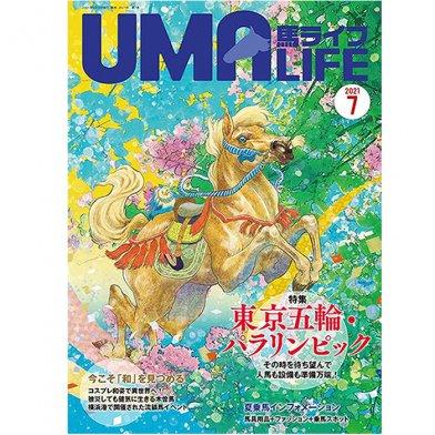 UMA LIFE 馬ライフ 2021年7月号