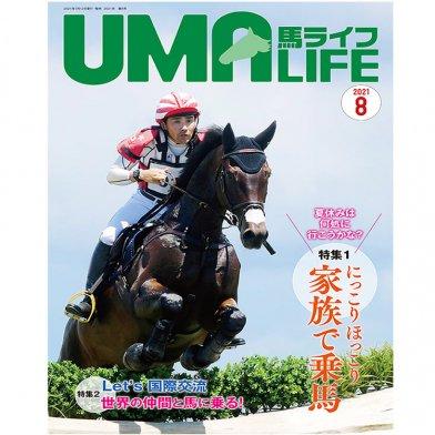 UMA LIFE 馬ライフ 2021年8月号