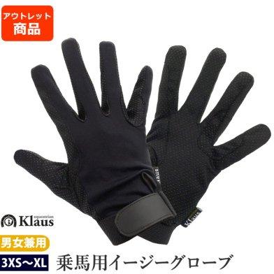 【アウトレット品】 Klaus 乗馬用 イージーグローブ ストレッチ手袋EG1WZ 【メール便】