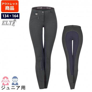 【アウトレット品】 ELT キュロットFSJ3WZ 尻革 子供用 乗馬ズボン パンツ(グレー)