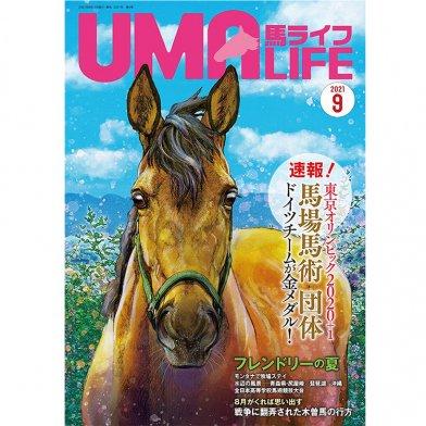 UMA LIFE 馬ライフ 2021年9月号