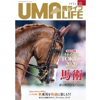 UMA LIFE 馬ライフ 2021年10月号