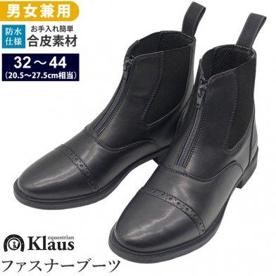 Klaus 乗馬用 ファスナーブーツ KSBZ 合皮ショートブーツ 20.5〜27.5cm 防水