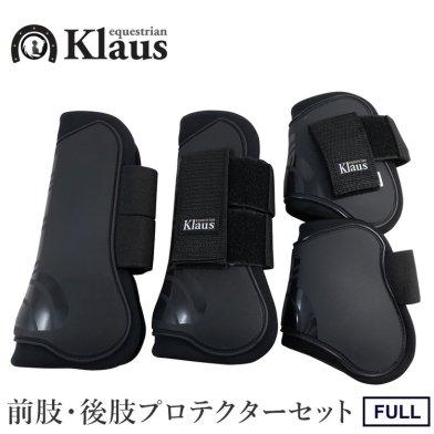 Klaus 馬レッグプロテクター 前後肢4点セット ホースブーツ(ブラック 黒)