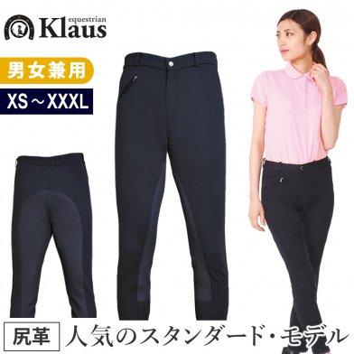 Klaus キュロットGN 尻革 [男女兼用] 乗馬ズボン パンツ(ネイビー 紺)