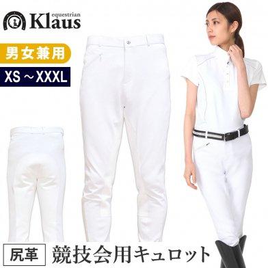 Klaus キュロットGW 尻革 [男女兼用] 競技会用 乗馬ズボン パンツ(ホワイト 白)