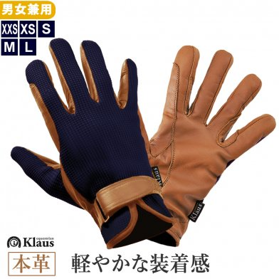 Klaus ワッフル・レザーグローブ 手袋KE2(ネイビー)
