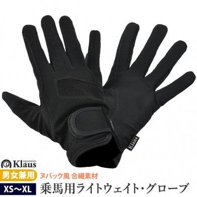 Klaus ヌバック風グローブ ライトウェイト手袋JF1 [男女兼用] (ブラック 黒) スタンダードサイズ 【ゆうパケット送料無料】