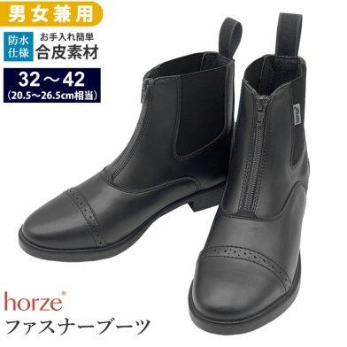 Horze 乗馬用 ファスナーブーツ ESBZ 合皮ショートブーツ 20.5〜26.5cm 防水(ブラック)